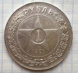 1 Рубль 1921 года Кладовой