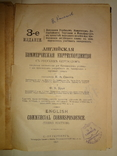 1914 Английская Коммерческая Корреспонденция