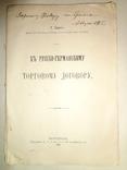 1915 Русско-Германский Торговый Договор