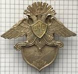 Царский знак №1,Серебро.(Копия)