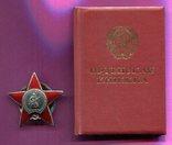 """""""Красная Звезда"""". Афганистан. Посмертно."""