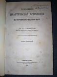 1868 Практическая астрономия в 2 томах