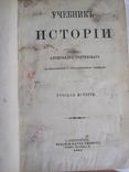 А. Трачевский. Русская история 1885 г.