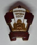 Отличник Министерство Торговли СССР №6759 photo 1