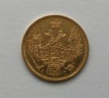 5 рублей 1848 года photo 1