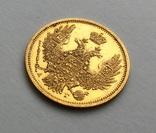 5 рублей 1848 года photo 3