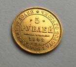 5 рублей 1848 года photo 6