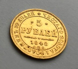 5 рублей 1848 года photo 7