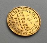 5 рублей 1848 года photo 8