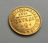 5 рублей 1848 года photo 9