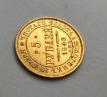 5 рублей 1848 года photo 10