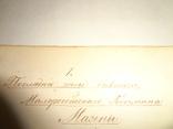 Последние Часы Малороссийского Гетмана Мазепы Рукопись до 1917 года photo 1