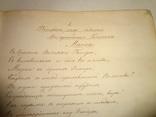 Последние Часы Малороссийского Гетмана Мазепы Рукопись до 1917 года photo 2