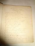 Последние Часы Малороссийского Гетмана Мазепы Рукопись до 1917 года photo 3