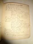 Последние Часы Малороссийского Гетмана Мазепы Рукопись до 1917 года photo 5