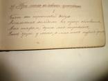 Последние Часы Малороссийского Гетмана Мазепы Рукопись до 1917 года photo 6