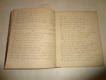 Последние Часы Малороссийского Гетмана Мазепы Рукопись до 1917 года photo 7