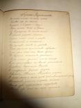 Последние Часы Малороссийского Гетмана Мазепы Рукопись до 1917 года photo 8