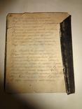 Последние Часы Малороссийского Гетмана Мазепы Рукопись до 1917 года photo 9