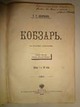 1899 Кобзарь изд Киевская Старина photo 3