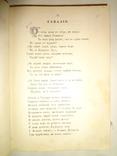 1899 Кобзарь изд Киевская Старина photo 4