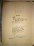 1899 Кобзарь изд Киевская Старина photo 8