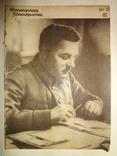 1935 Присвоение звания маршала СССР Ворошилову Тухачевскому photo 2