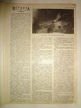 1935 Присвоение звания маршала СССР Ворошилову Тухачевскому photo 3