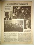 1935 Присвоение звания маршала СССР Ворошилову Тухачевскому photo 4