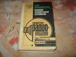 Справочник радио любителя, фото №2