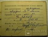 Удостоверение класности наводчика орудия., фото №5