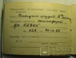 Удостоверение класности наводчика орудия., фото №6