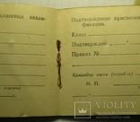 Удостоверение класности наводчика орудия., фото №7