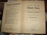 Э.Золя. Всемирная библиотека. 5 томов. СПБ. 1910 год, фото №6