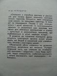 Нумізматичний словник. 1972 рік. (Х), фото №5