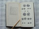 Нумізматичний словник. 1972 рік. (Х), фото №6