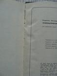 Нумізматичний словник. 1972 рік. (Х), фото №12