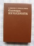 Словарь Нумизмата. Х. Фенглер, Г. Гироу, В. Унгер. (2), фото №2