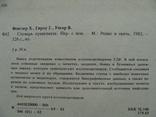Словарь Нумизмата. Х. Фенглер, Г. Гироу, В. Унгер. (2), фото №5