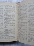 Словарь Нумизмата. Х. Фенглер, Г. Гироу, В. Унгер. (2), фото №12