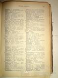 1897 Русско-Малороссийский Словарь Киевская Старина, фото №5