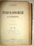 1897 Русско-Малороссийский Словарь Киевская Старина, фото №6