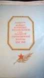 Плакаты СССР из работ военных художников в дни ВОВ 1941-1945. Воениздат, 1950.
