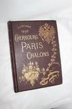 Книга 1896 г. Визит Николая II во Францию 5-9 окт. 1896 г.