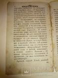 1798 История Киева одна из первых книг о Киеве, фото №8