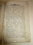 1798 История Киева одна из первых книг о Киеве, фото №9