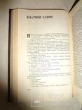 1936 Труд преступников в коммуне НКВД имени И. Ягоды, фото №9
