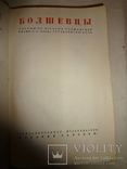 1936 Труд преступников в коммуне НКВД имени И. Ягоды, фото №13