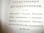 1824 Отечественные Достопамятности Киев и Днепровские Пороги
