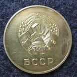 Золотая школьная медаль БССР (золото), фото №4